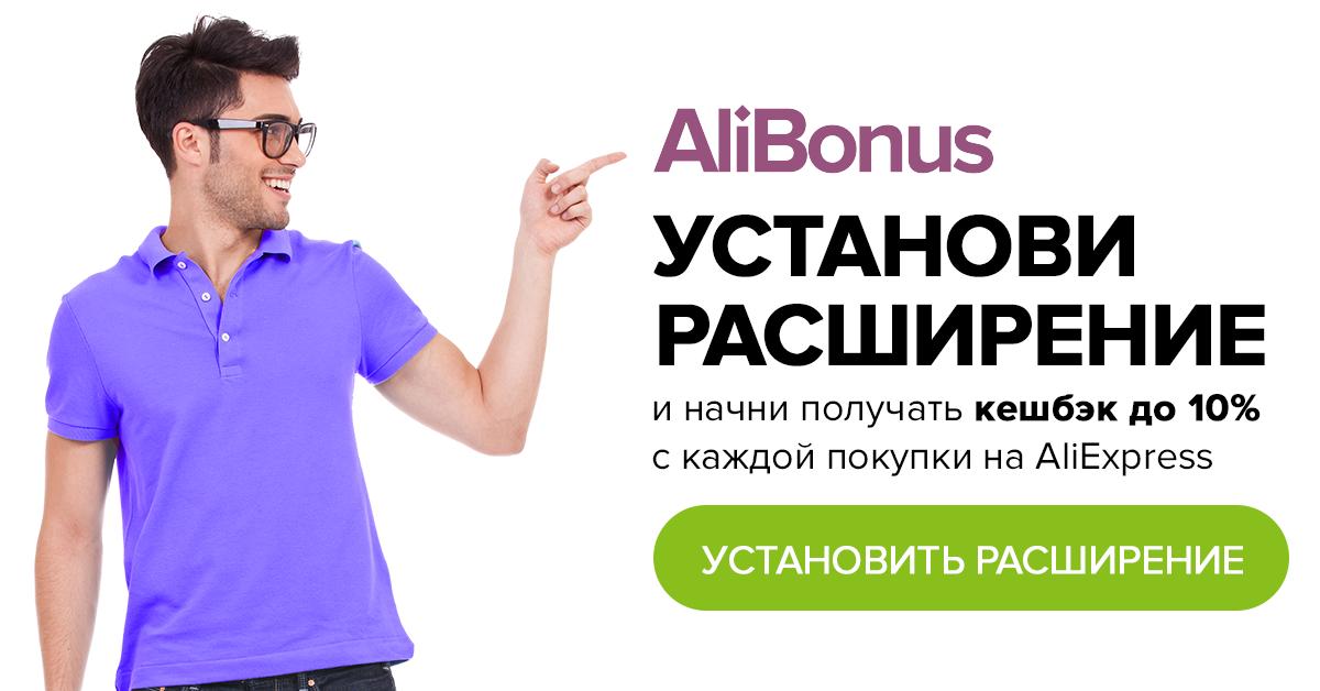 Кэшбэк Aliexpress до 10%